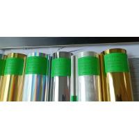 Фольга горячего тиснения для ткани, цвет «Золото-Радуга» VEP